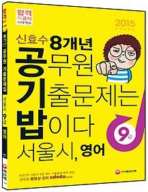 신효수 공기밥(공무원 기출문제는 밥이다) 서울시 9급 영어 기출문제집 (2015)