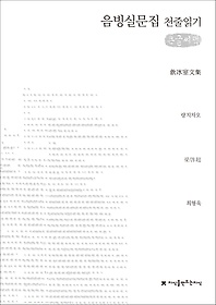 음빙실문집 (큰글씨책)