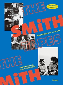 THE SMITH TAPES 스미스 테이프