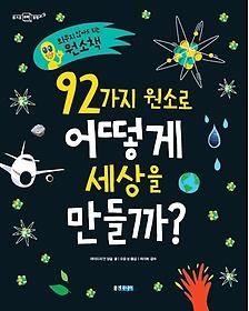 92가지 원소로 어떻게 세상을 만들까?