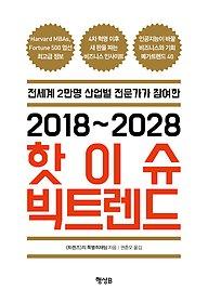 2018~2028 핫이슈 빅트렌드