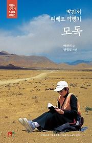 모독 - 박완서 10주기 스페셜 에디션