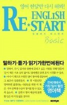 ENGLISH RE-START - Basic