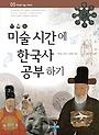 미술 시간에 한국사 공부하기