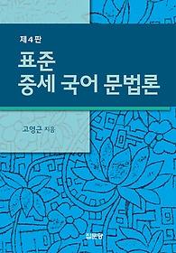 표준 중세국어문법론