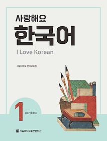 사랑해요 한국어 1 - Workbook