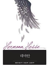 데미안 - 코너스톤 세계문학 컬렉션 04