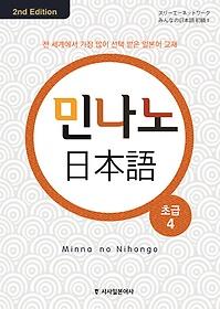민나노 일본어 초급 4 (컬러개정판)