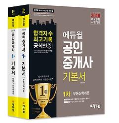 2018 에듀윌 공인중개사 1차 기본서 세트