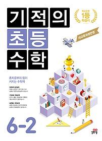 기적의 초등수학 6-2 (2020년용)