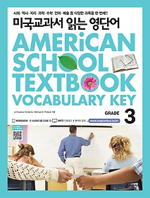 �̱����� �д� ���ܾ� American School Textbook Vocabulary Key Grade 3
