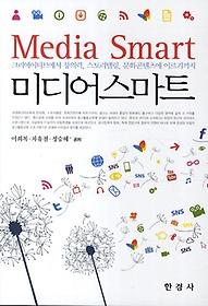 미디어 스마트