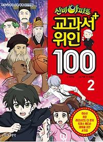 (신비아파트)교과서 위인 100 : 초등 교과서 수록 세계 위인만화. 2