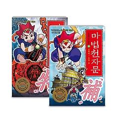 마법천자문 34+35 패키지(전2권)