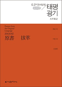 원서발췌 태평광기 (큰글씨책)