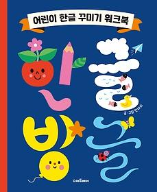 어린이 한글 꾸미기 워크북 - 한글 방글