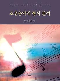 조성음악의 형식 분석