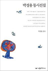박경용 동시선집