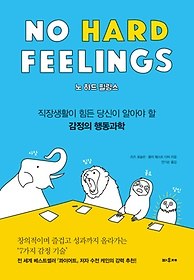 노 하드 필링스 No Hard Feelings