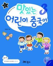 맛있는 어린이 중국어 3 - 워크북