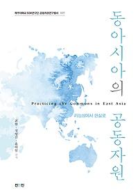 동아시아의 공동자원
