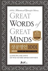 성공명언 1001 - 영한대역 (10주년 특별판)