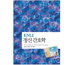 KNLE 정신 간호학 (2013)