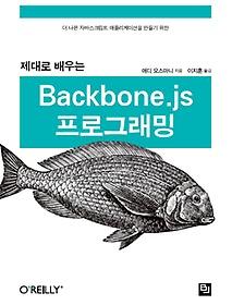 제대로 배우는 Backbone.js 프로그래밍