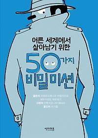 """<font title=""""어른 세계에서 살아남기 위한 50가지 비밀미션"""">어른 세계에서 살아남기 위한 50가지 비밀...</font>"""