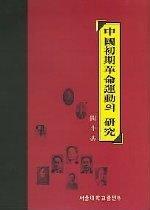 중국초기 혁명운동의 연구