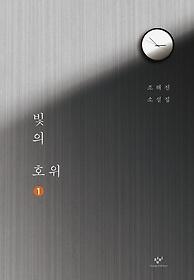빛의 호위 1 (큰글자도서)