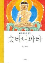숫타니파타 미니북 - 불교 최초의 경전