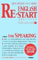 ENGLISH RE START-ADVANCED(1)