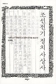 조선전기 정치사상사 = (A) history of political thought in the early Joseon Dynasty
