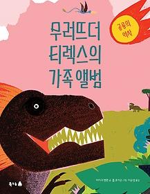 무러뜨더 티렉스의 가족 앨범