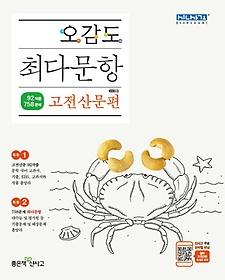 오감도 최다문항 고전산문편 (2021년용)