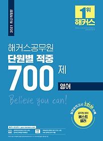 "<font title=""2021 해커스공무원 단원별 적중 700제 - 영어"">2021 해커스공무원 단원별 적중 700제 - 영...</font>"