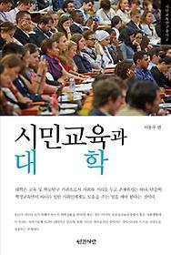 시민교육과 대학