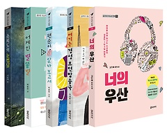 글라이더 청소년 문학 추천도서 5종 세트