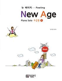 뉴 에이지 피아노 솔로 - 초급용 1