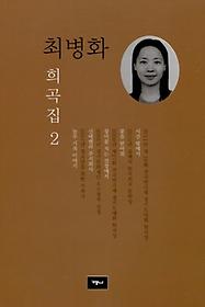 최병화 희곡집 2