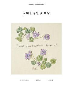 사계절 정원 꽃 자수