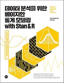 "<font title=""데이터 분석을 위한 베이지안 통계 모델링 with Stan & R"">데이터 분석을 위한 베이지안 통계 모델...</font>"