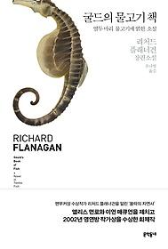 굴드의 물고기 책 : 열두 마리 물고기에 얽힌 소설 : 리처드 플래너건 장편소설