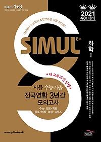 "<font title=""Simul 씨뮬 8th 수능기출 전국연합 3년간 모의고사 고 3 화학 1 (2020)"">Simul 씨뮬 8th 수능기출 전국연합 3년간 ...</font>"