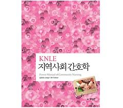 KNLE 지역사회 간호학 (2013)