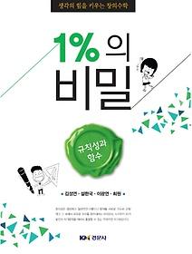 1%의 비밀 - 규칙성과 함수
