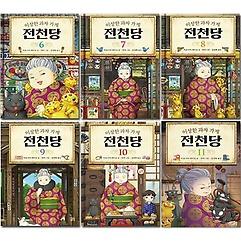 이상한 과자 가게 전천당 6-11권 (전6권)
