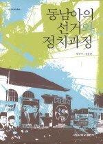 동남아 선거와 정치과정