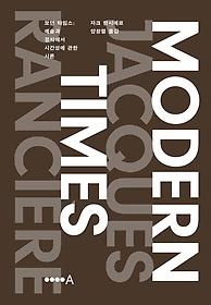 모던 타임스 : 예술과 정치에서 시간성에 관한 시론